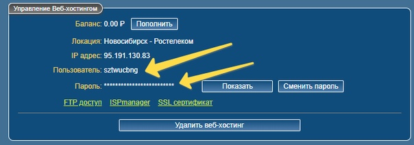 Бесплатный SSL на сайт, изображение №1