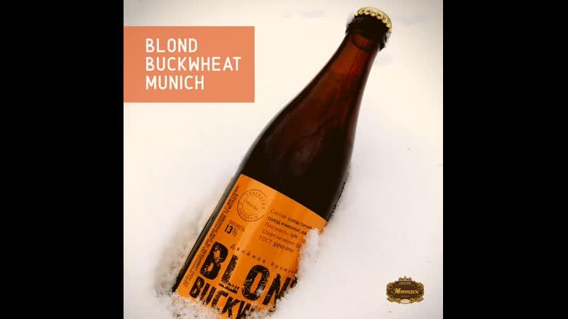Blond Buckwheat от Мюних