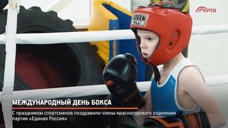 КРТВ. Международный день бокса