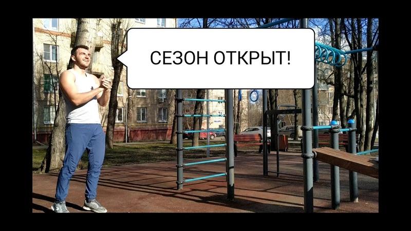 СЕЗОН 2020 ОТКРЫТ КОРОНАВИРУС ЗАКРЫЛ ЗАЛ