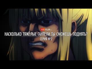 02 - Насколько тяжёлые гантели ты сможешь поднять / Dumbbell Nan Kilo Moteru | AniFilm