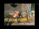 Интересные места Беларуси РОГОВСКИЙ РОДНИК TRAVEL TO BELARUS
