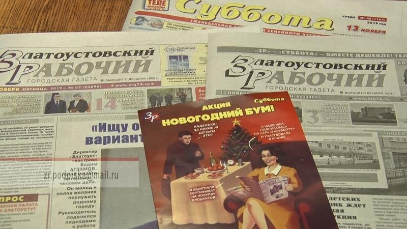 Новогодний бум Акцию с таким названием проводит редакция газеты Златоустовский рабочий