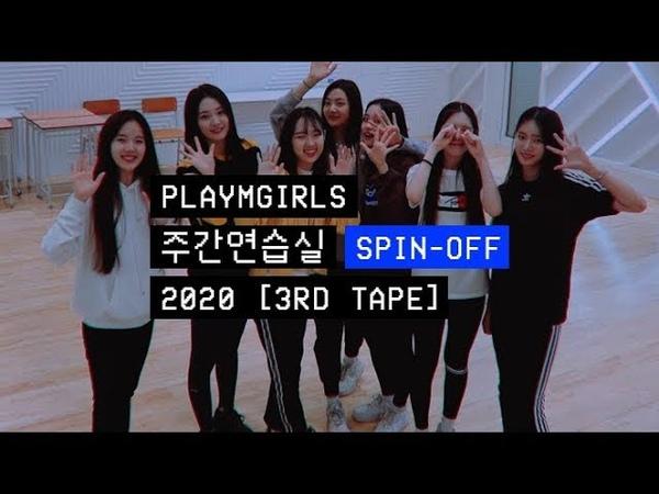 주간연습실📼 SPIN_OFF 2020 [3RD TAPE]