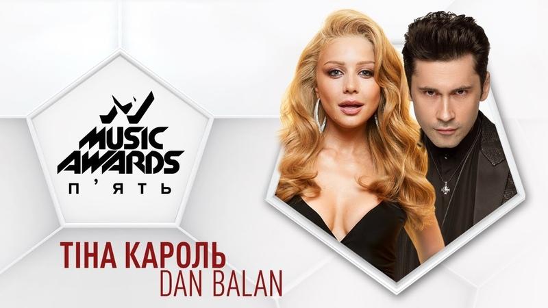 Dan Balan та Тіна Кароль Домой M1 Music Awards 2019