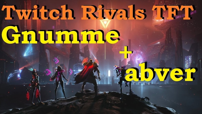 Gnumme Abver на турнире ТФТ Twitch Rivals Teamfight Tactics от ВивиЛатвия