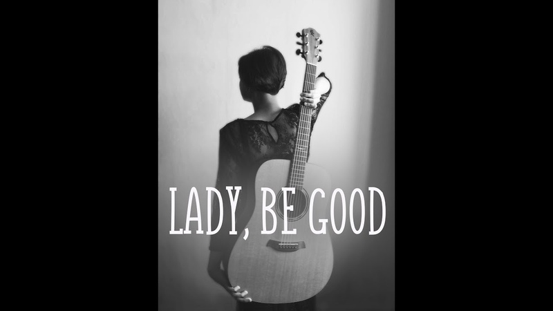 George Gershwin - Oh lady, be good (arr. for guitar by Alexander Vinitsky)