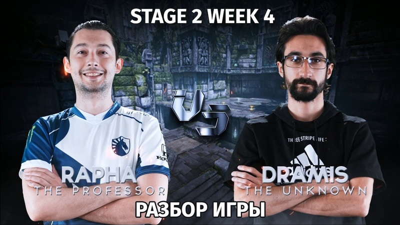 РАЗБОР ИГРЫ Rapha vs Dramis QPL Stage 2 Week 4