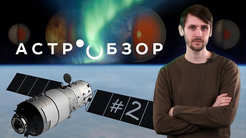 Астрообзор 2 Меркурий переросток Полярное сияние Стив Церера Джеймс Уэбб Тяньгун 1