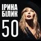 Ирина Билык (перепето киркоровым) - Снег (если хочешь идти-иди) Минус для Ромы