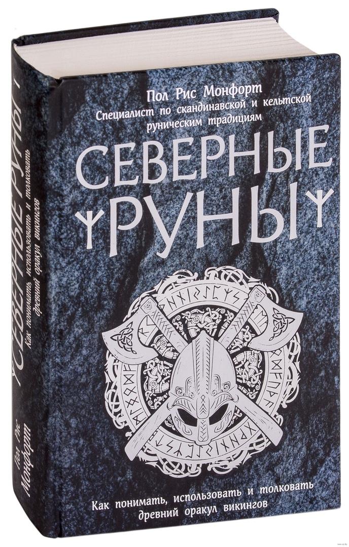 Пол Монфорт - Северные руны. Как понимать, использовать и толковать древний оракул викингов NyL6_thq7e8