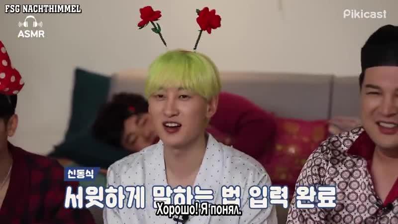 NH After Mom Goes to Sleep Пока мама спит ep 54 Super Junior RUS SUB