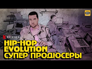 Hip-Hop Evolution. 4-й сезон. 3 серия | Озвучка NPL