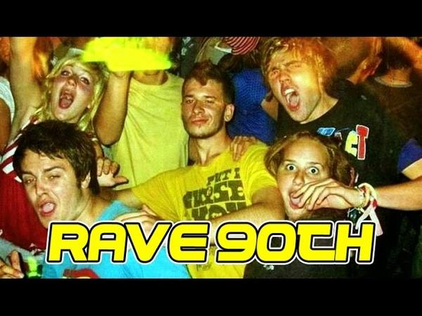 RAVE 90th in Moscow Russia Рэйв культура 90х в Москве (RTR)