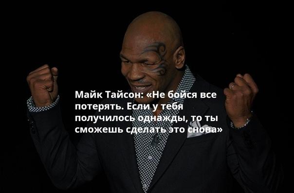 Тайсон фото с цитатами