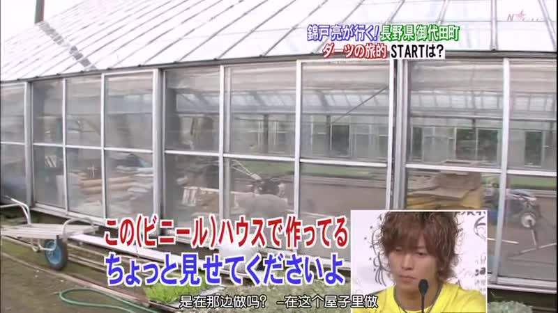 2009 08 28 [N_Stars]24時間テレビ_-_锦户亮的飞镖之旅