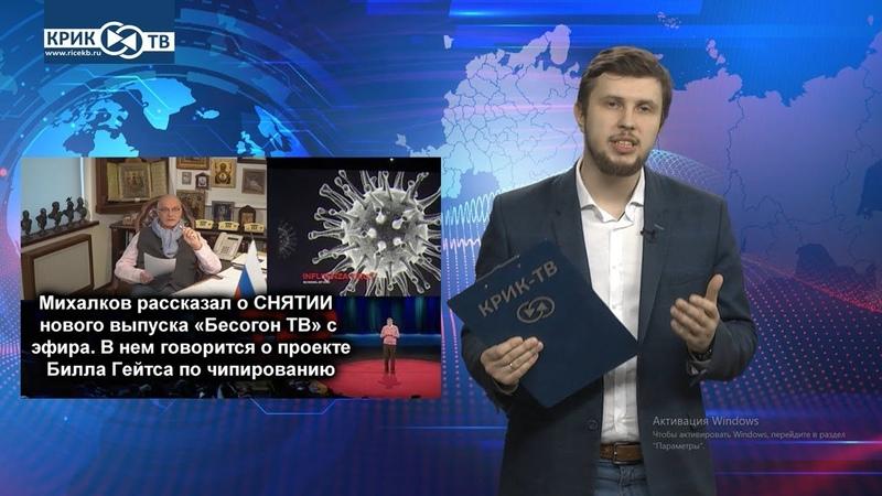 Билл Гейтс VS Никита Михалков Бесогон ТВ Чипирование 2020 Потапенко Воробьевский Кормухин