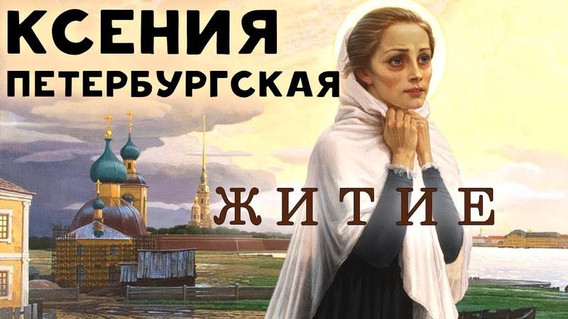 Житие и Чудеса Блаженной Ксении Петербургской