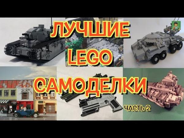 LEGO САМОДЕЛКИ ПОДПИСЧИКОВ часть 2