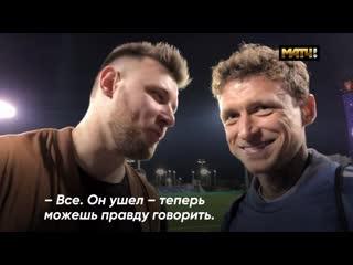Интервью Мамаева после победы над Партизаном