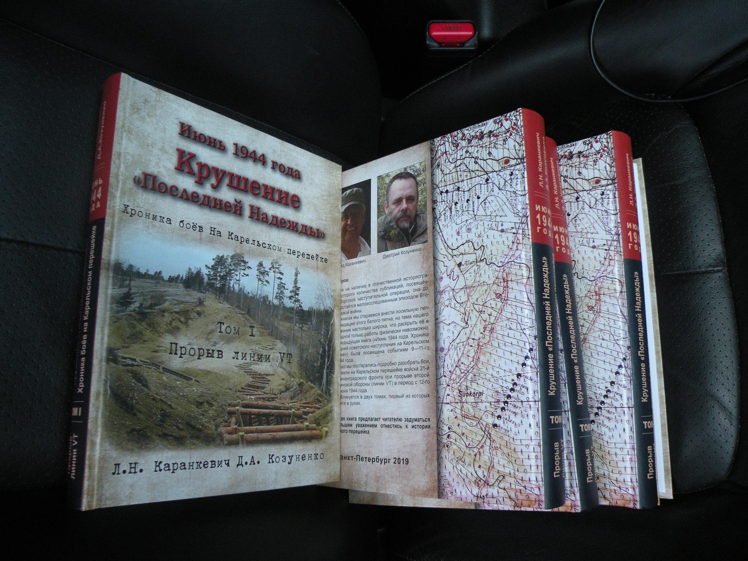 """Вышла в свет любопытная книга: """"Июнь 1944 года. Крушение последней надежды."""""""