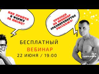 22/06 в 19:00 бесплатный вебинар #РазмерКвартал