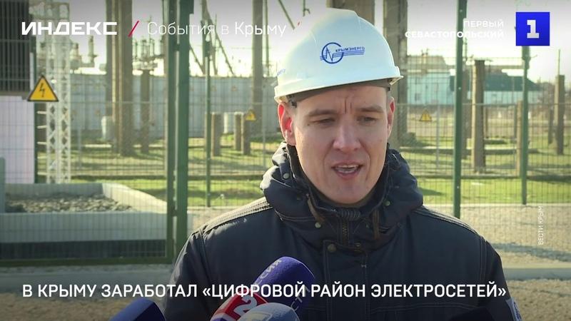 В Крыму заработал первый Цифровой Район Электросетей