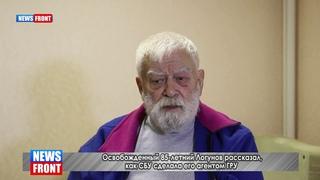 Важно! Освобожденный 85 летний Логунов рассказал, как СБУ сделала его агентом ГРУ