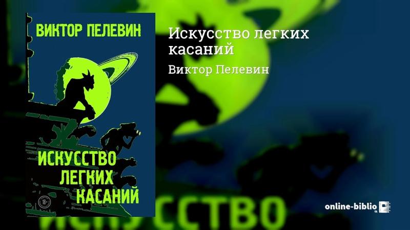 Виктор Пелевин, Искусство легких касаний (Аудиокнига)
