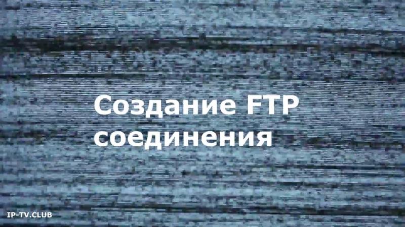 как создать ftp соединение