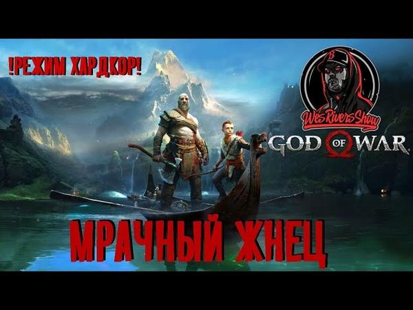 GOD OF WAR МРАЧНЫЙ ЖНЕЦ 16 ХАРДКОР СТРИМ WES RIVERS SHOW