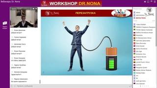Workshop№15 Dr. Nona Перезагрузка. Запись от