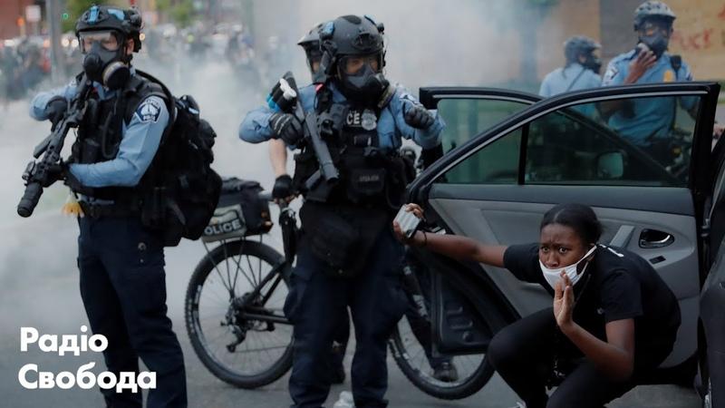 Протести в США. Що відбувається насправді