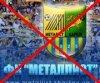 Мы ненавидим ФК Металист