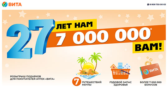 27let.vitaexpress.ru акция 2019 года