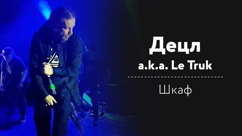 Децл a k a Le Truk Шкаф ГЛАВКЛАБ 11 09 2015