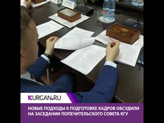 Новые подходы к подготовке кадров обсудили на заседании попечительского совета КГУ.