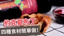 【烘焙食譜】四種食材簡單做!約克夏布丁 YORKSHIRE PUDDING (Eng sub)