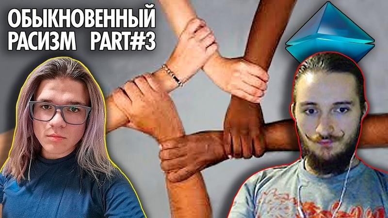 Евгений Юрчик 2 Вида Расизма Расизм в Массовой Культуре Статистика Стереотипы Yaldabogov