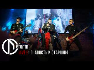 DEFORM | Ненависть к старшим (live 2019)