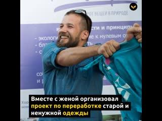 Семья активистов из Челябинска бьется за раздельный сбор мусора и разумное потребление