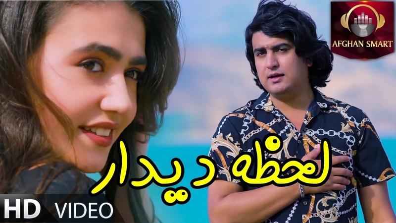 Omid Zaman Lahza e Dedar OFFICIAL VIDEO смотреть онлайн без регистрации