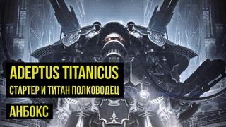Adeptus Titanicus. Стартер и титан Полководец. Анбокс