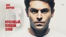 Красивый, плохой, злой Фильм 2018 Триллер, драма, криминал, биография