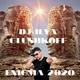 Dl Ilya Glushkoff - Enigma 2020