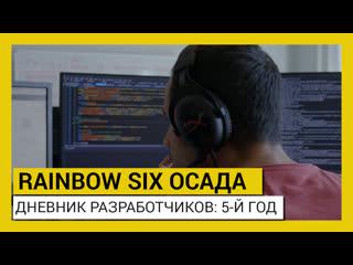 Tom clancy's rainbow six осада — дневник разработчиков 5-й год и будущее