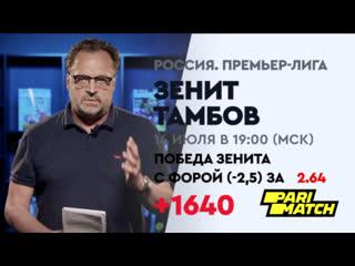 ЗЕНИТ - ТАМБОВ. Прогноз Виктора Гусева
