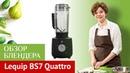 Профессиональный блендер Lequip BS7 Quattro