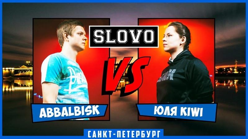 SLOVO Saint Petersburg ABBALBISK vs ЮЛЯ KIWI ПОЛУФИНАЛ II сезон ПАНЧ