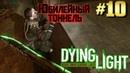 Dying light прохождение 10